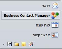 לחצן Business Contact Manager בחלונית הניווט