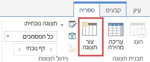 לחצן 'צור תצוגה' של ספריית SharePoint ברצועת הכלים.