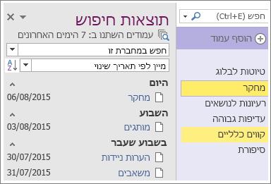 צילום מסך של תוצאות החיפוש של טווח התאריכים ב- OneNote 2016.