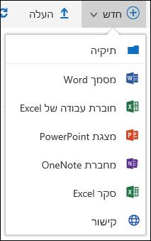 Office 365 יצירת תיקיה או מסמך חדשים