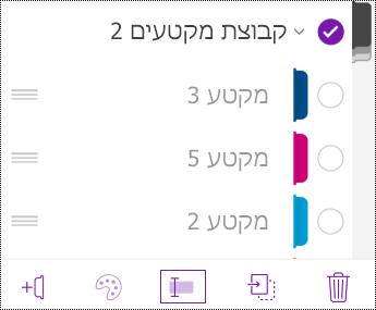 שינוי שם של קבוצת מקטעים ב- OneNote עבור iOS