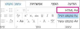 אפשרות תבנית html בכרטיסיה 'עיצוב טקסט' בהודעה