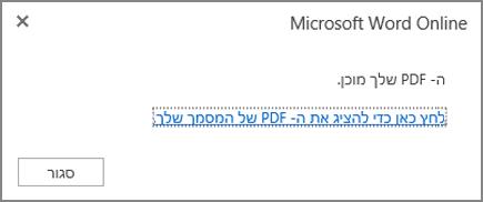 לחץ כדי להציג את ה- PDF