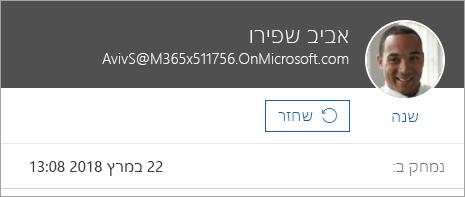 צילום מסך המציג את הפקודה לשחזור משתמש בניהול של Office 365.