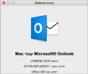 אם Outlook שברשותך הוא חלק ממנוי ל- Office 365, הכיתוב בתיבה 'אודות Outlook' יהיה 'מנוי Office 365'.