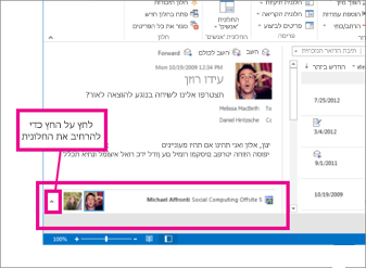 Outlook Social Connector ממוזער כברירת מחדל