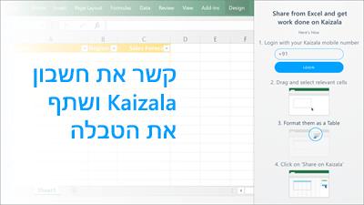 צילום מסך: הוסף את מספר הטלפון Kaizala כניסה