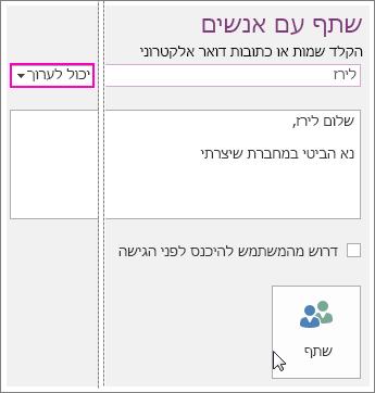 צילום מסך של שיתוף ממשק משתמש ב- OneNote 2016.