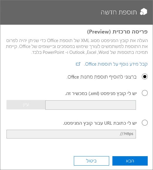 צילום מסך שמציג את תיבת הדו-שיח 'תוספת חדשה' עבור פריסה מרוכזת. האפשרויות הזמינות הן להוסיף תוספת דרך חנות Office, לעיין לקובץ מניפסט או להקליד את כתובת ה-URL עבור קובץ מניפסט.