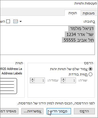 עדכן את התוכן של התיבה 'כתובת' בתיבת הדו-שיח 'מעטפות ותוויות' ולאחר מכן בחר 'מסמך חדש'.