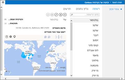 יישום של מפות Bing עבור Office ביישום של Access