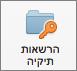 Outlook 2016 for Mac לחצן של הרשאות תיקיה