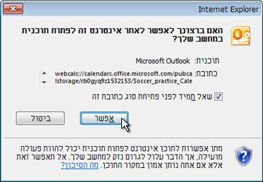 תיבת הדו-שיח 'אפשר לאתר אינטרנט לפתוח תוכנית'