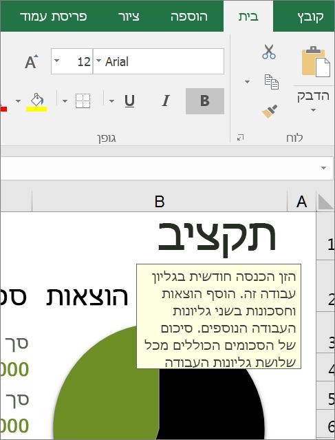 קליפ מסך של ממשק המשתמש של Excel המציג הדרכה מוכללת