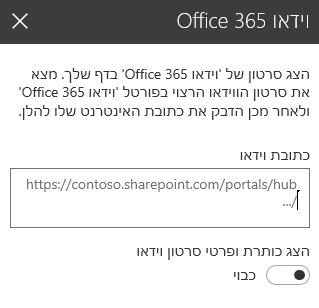 צילום מסך של תיבת הדו-שיח 'כתובת של וידאו Office 365' ב- SharePoint.