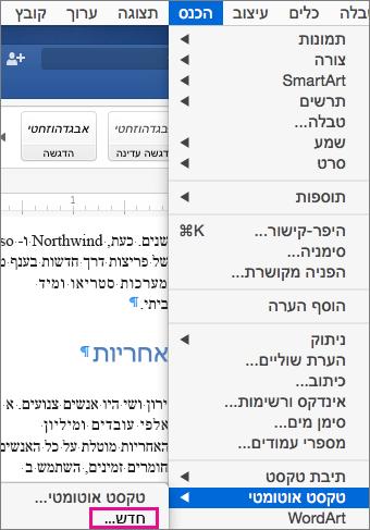 תפריט עם טקסט אוטומטי הוספה > חדש מסומנת.