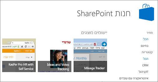 תצוגה של בחירת היישום בחנות SharePoint