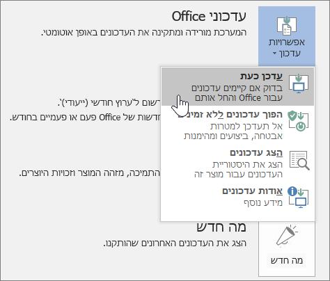 לחצן ' קבל את העדכונים כעת ב-Office '