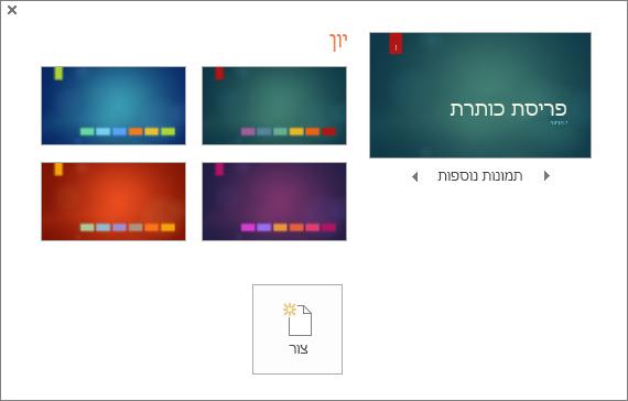 מציג אפשרויות וריאציה של צבעי ערכת נושא ב- PowerPoint