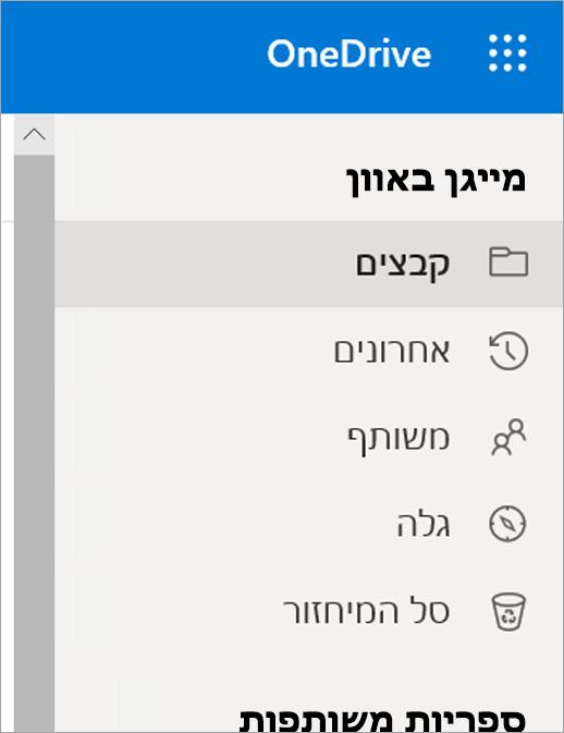 תפריט ' תצוגה ' ב-OneDrive