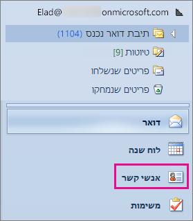 כדי לראות את אנשי הקשר שלך, בחר 'אנשי קשר' בחלק התחתון של תפריט הניווט של Outlook.
