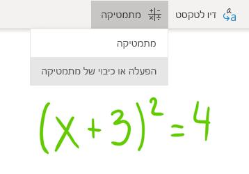 אפשרות ללחצן 'מתמטיקה' ב- OneNote עבור Windows 10