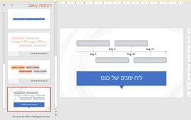PowerPoint Designer המציג רעיונות עיצוב עבור ציר זמן