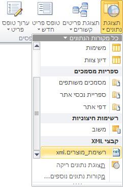 פתיחת אתר ב- SharePoint Designer 2010