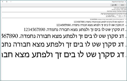 Windows Font Previewer מאפשר לך להציג תצוגה מקדימה של גופנים ולהתקין אותם במחשב Windows