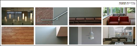 Web part של גלריית תמונות של SharePoint