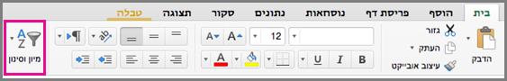 הפקודה 'מיין וסנן ב- Excel for Mac'