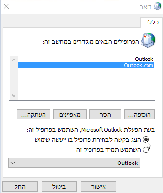 צילום מסך של התיבה 'פרופילים' ב- Outlook