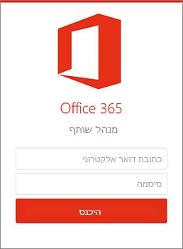 אפליקציה למכשירים ניידים של מרכז הניהול של השותפים