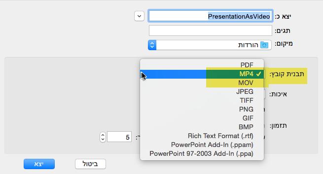 מנויי Office 365 יכולים לייצא מצגת לווידאו כקובץ MP4 או MOV