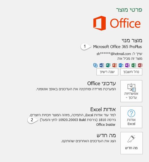דף החשבון כולל את המשתמש ואת פרטי המוצר