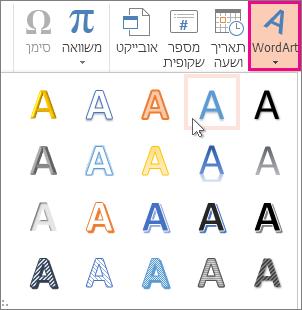 סגנונות WordArt