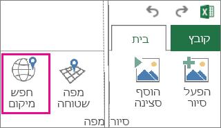 לחצן 'חיפוש מיקום' בכרטיסיה 'בית' ב- Power Map