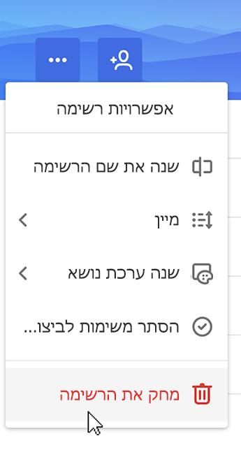 צילום מסך כאשר האפשרות 'מחק רשימה' נבחרה