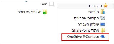ספריית OneDrive for Business מסונכרנת תחת המועדפים של Windows