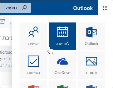צילום מסך של האריח 'לוח שנה' במפעיל היישומים