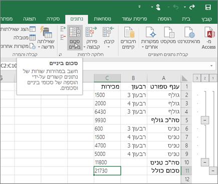 לחץ על ' סכום ביניים ' בכרטיסיה ' נתונים ' כדי להוסיף שורת סכום ביניים בנתוני Excel