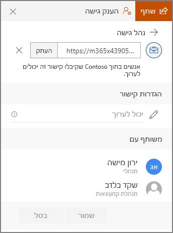 צילום מסך של מאפייני קישור המציג המשתמשים נשלחו את הקישור.