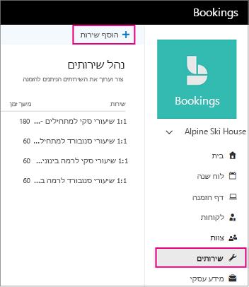 דף שירותים עם הוסף קישור שירות מסומן