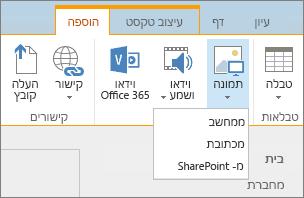צילום מסך של רצועת הכלים של SharePoint Online. בחר את הכרטיסיה 'הוספה' ולאחר מכן בחר 'תמונה' כדי לבחור אם להעלות קובץ מהמחשב שלך, מכתובת אינטרנט או ממיקום SharePoint.