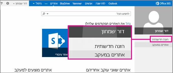 צילום מסך של הדף 'אתרים' כאשר הקישור 'הזנה חדשותית' מודגש