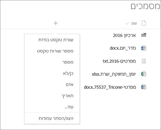 הוספת רשימה נפתחת של עמודה בספריית מסמכים מחוברת לקבוצה