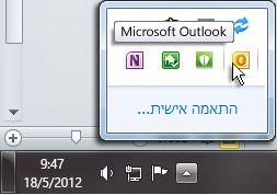 אזור ההודעות התרחב להצגת סמל Outlook