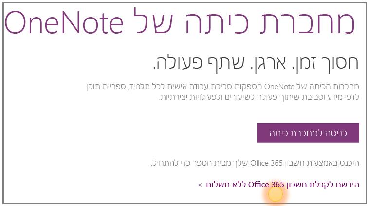 צילום מסך של אופן קבלת חשבון Office 365 ללא תשלום.