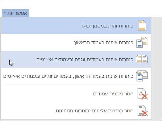האפשרות 'עמודים זוגיים ואי-זוגיים שונים'