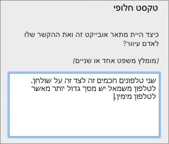 טקסט חלופי ב- Outlook עבור Mac.